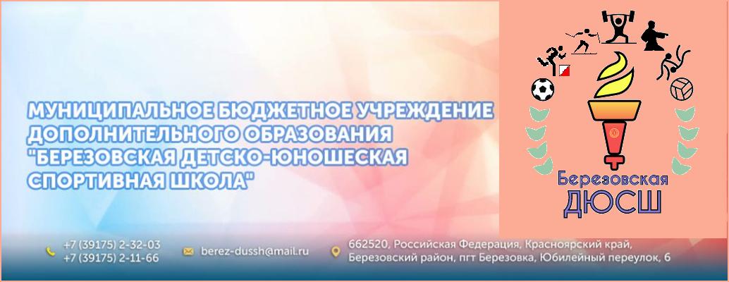 """МБУ ДО """"Березовская ДЮСШ"""""""